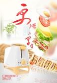 麵包機WingHang B120多士爐烤面包機 家用2片早餐吐司機 帶防塵蓋全自動 220v交換禮物