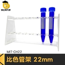 離心試管架 有機玻璃比色管試管 液管吸管架 教學儀器 科研實驗器材 口徑22mm 博士特汽修