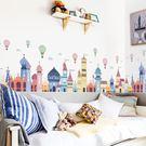 墻貼 兒童房間卡通城堡貼紙臥室創意墻壁裝飾踢腳線自粘墻貼