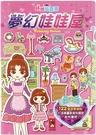 《風車出版》夢幻娃娃屋-時尚磁鐵書 / JOYBUS玩具百貨