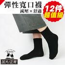 寬口無痕 棉襪 休閒襪 長襪 短襪【12雙組】台灣製 不起球 保持血液循環通暢【綾羅綢緞】