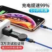 磁吸數據線三合一磁鐵磁性強磁力充電線器5a快充手機蘋果安卓type-c沖閃充oppo 洛小仙女鞋