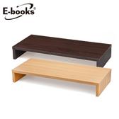 E-books C2 木製防潑水螢幕增高收納架淺木色