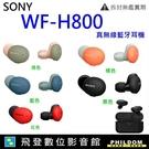台灣公司貨 SONY WF-H800 真無線藍牙耳機 WFH800 無線耳機 五款獨立配色 開發票