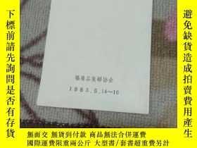 二手書博民逛書店罕見福請縣·第二次郵票展覽紀念郵戳卡·福清縣集郵協會1983·5