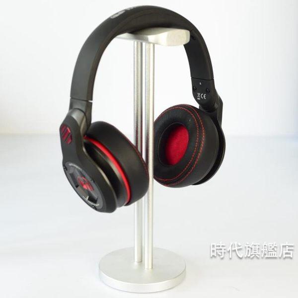耳機支架金屬鋁耳機支架 創意通用頭戴式耳機掛架 展示架 中秋烤肉鉅惠