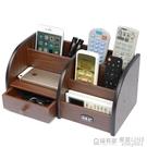 遙控器收納盒客廳茶幾家用化妝品辦公桌面木質小抽屜式手機置物架 極有家