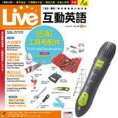 《Live互動英語》互動光碟版 1年12期 贈 LivePen智慧點讀筆