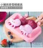 2連 帶蓋 佩佩豬 粉紅豬小妹冰棒模/經典冰棍模/雪糕模具 / 冰棍模具/枝仔冰模/矽膠模