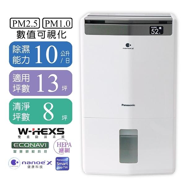 【Panasonic國際牌】10L空氣清淨除濕機 F-Y20JH