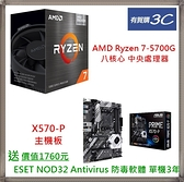 【主機板+CPU】 華碩 ASUS PRIME X570-P 主機板 + AMD Ryzen 7-5700G 八核心 中央處理器