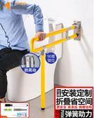 馬桶安全扶手老人防滑衛生間無障礙殘疾人欄桿廁所坐便器助力架 NMS小明同學