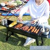 碳烤爐 家用燒烤架戶外迷你燒烤爐木炭烤串工具用具小型野外全套爐子 新年特惠