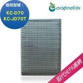夏普SHARP KC D70 KC JD70T 厚~Original life ~超淨化空氣清淨機濾網長效可水洗