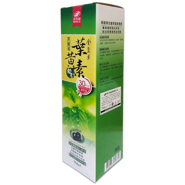 港香蘭黑醋栗葉黃素飲750ml/瓶 公司貨中文標 PG美妝