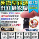 監視器 微型針孔攝影機 電力持久 720P 支援64GB 櫃檯收銀 外傭看護 台灣安防