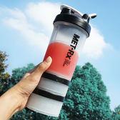 優惠兩天-三層搖搖杯蛋白粉健身杯子運動水杯刻度搖搖杯奶昔搖杯大容量塑膠【限時八八折】