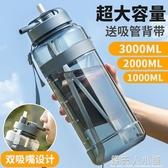 超大容量塑料水杯帶吸管男女便攜太空杯子夏天戶外運動水壺2000ml「錢夫人小鋪」