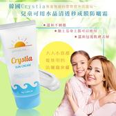 韓國Crystia 兒童可用水晶清透秒成膜防曬霜70ml