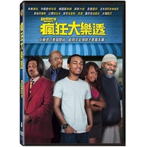 瘋狂大樂透 DVD (購潮8)