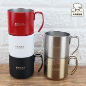 AWANA不銹鋼真空咖啡杯保溫杯子350ml隔熱杯水杯露營杯-大廚師百貨