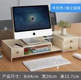 護頸?顯示器屏增高架?辦公室液晶底座桌面鍵盤收納盒置物整理【快速出貨】