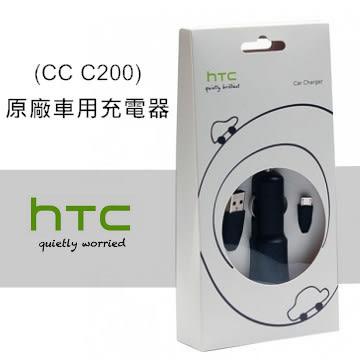 【YUI】HTC (CC C200) 原廠車用充電器 蝴蝶機 2 Butterfly 2/810X Butterfly 3 原廠車充/ 車用充電器 DC 5V==1A