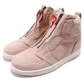 Nike Wmns Air Jordan 1 High Zip 粉紅 白 復古奶油底 麂皮 無鞋帶 拉鍊設計 喬丹1代 女鞋【PUMP306】 AQ3742-205