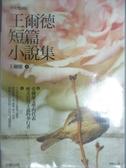 【書寶二手書T8/翻譯小說_NSO】王爾德短篇小說集(中英雙語版)_王爾德