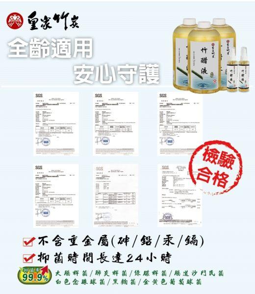 【皇家竹炭】蒸餾竹醋液-1000ml超值4瓶(贈300ml噴槍空瓶*3瓶)