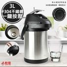 【勳風】氣壓式3公升真空不鏽鋼保溫瓶(HF-J863L)保冷/保溫