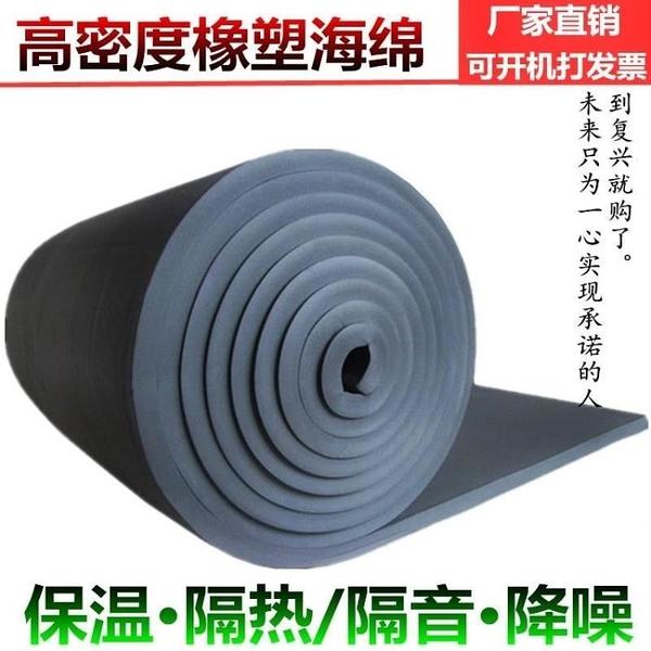 隔熱棉耐高溫防火自粘保溫棉阻燃防水黑色材料海綿高密度墻體防潮