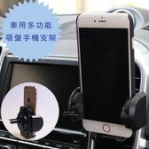車用多功能吸盤手機支架 車用 旋轉支架 導航手機支架