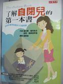 【書寶二手書T8/醫療_LFR】了解自閉兒的第一本書_羅慕謙, 瓊安娜.