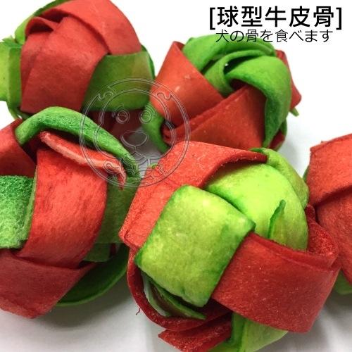 【培菓幸福寵物專營店】狗狗打牙祭》皮球造型雙色牛皮骨2吋*50顆