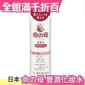 日本製 桐灰 小林製藥 命之母 豐潤化妝水180ml 保濕 低刺激 更年期用命の母【小福部屋】
