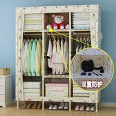 簡易衣櫃雙人布藝實木組裝多掛衣加固牛津布簡約現代經濟型布衣櫃igo『潮流世家』