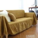 赫嵐四季通用沙發墊布藝簡約現代全包萬能套北歐坐墊沙發罩 【全館免運】