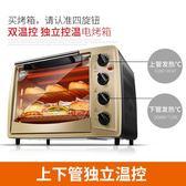 烤箱家用烘焙多功能全自動蛋糕電烤箱30升igo 雲雨尚品