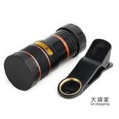 手機廣角鏡頭 通用型手機外接鏡頭/望遠鏡 8倍 12倍 40倍長焦廣角外置手機拍照
