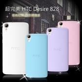 【* *買一送一】HTC Desire 828 Desire830 TPU 超薄軟殼透明殼保護殼背蓋殼保護套殼D830