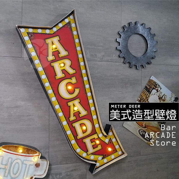 美式工業風 造型招牌燈 指示牌 ARCADE 遊樂場 立體鐵牌 led 壁燈 復古流行 牆面裝飾-米鹿家居