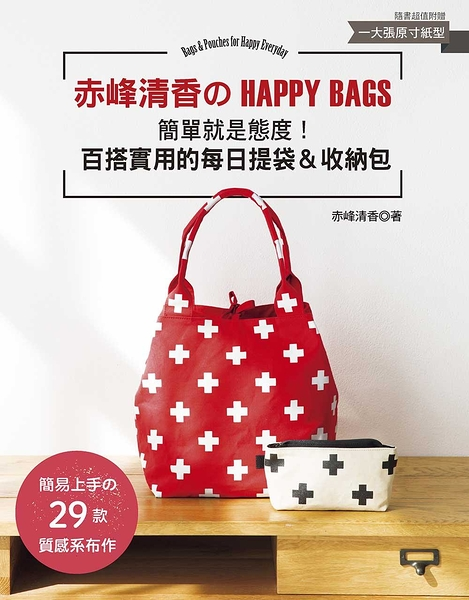 (二手書)赤峰清香的HAPPY BAGS:簡單就是態度!百搭實用的每日提袋&收納包