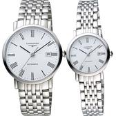 LONGINES 浪琴 Elegant 優雅系列羅馬機械對錶/情侶手錶-白/39+28mm L49104116+L43104116