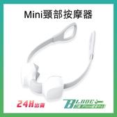 【刀鋒】Mini頸部按摩器 小米有品 充電式按摩器 無線按摩儀 緩解疲勞 指壓按摩 現貨