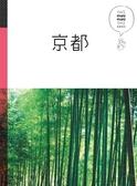 (二手書)京都:休日慢旅系列(2)