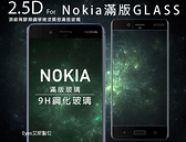 【全滿版9H專用玻璃貼】 諾基亞 NOKIA5 TA1053 NOKIA5.3 滿版玻璃貼玻璃膜螢幕保護貼