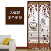 簡易靜音門簾 免穿磁條夏季防蚊磁性軟紗門簾紗窗沙門加密高檔 igo科炫數位