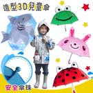 動物造型 兒童 安全直傘...