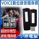 【3期零利率】全新 VOICE數位錄音隨身碟 8G/錄音筆/一鍵錄音/自動儲存/USB電腦快速充電